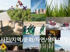 사진 촬영 (자연 / 환경 / 공간 / 지역 / 문화 / 생태 / 체험 등) 해드립니다.