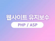 PHP/ASP 보완, 수정, 오류 도와드립니다.