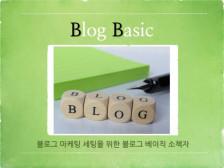 블로그 마케팅 직업 운영 세팅을 위한 기초 노하우 소책자(37page)를 PDF 파일로드립니다.