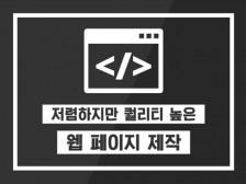 웹접근성/웹표준/반응형웹 코딩해드립니다.