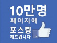 [크몽특가] 페이스북 10만명 이상 10대20대 페이지에 원하는 포스팅광고, 공유를드립니다.