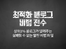 [최신업뎃] 상위1%가 공개하는 최적화블로그 비밀 비법파일을드립니다.