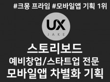 모바일앱 스토리보드 전문 외주 앱기획/UX기획 대행해드립니다.