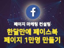 페이스북 페이지 운영 컨설팅해드립니다.