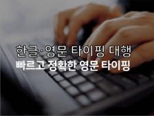 한글, 영문 문서 타이핑 빠르고 정확하게 해드립니다.