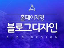 [전문디자이너] 블로그 스킨/SNS/배너/상세페이지 거품 없는 가격으로 디자인해드립니다.