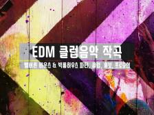 클럽, 페스티벌, EDM 음악 제작해드립니다.