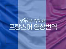 불어(프랑스어) 영상번역 전문업체가 신속하고 정확하게 작업해드립니다.