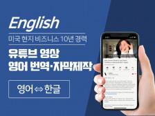 유튜브 영상에 한국어 혹은 영어로 똑부러지게 번역하여 자막넣어드립니다.