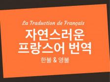 글쓰기 실력자가 자연스러운 프랑스어 번역해드립니다.