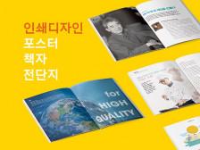 팜플렛, 카드뉴스, 인포그래픽, ppt, 책 작업해드립니다.
