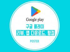 구글 플레이 어플 앱 리뷰 평점 다운로드 마케팅 해드립니다.