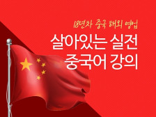 바로 써먹을수 있는 비즈니스/출장/미팅/여행 중국어를 가르쳐드립니다.