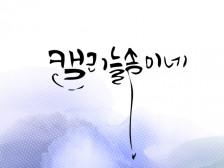 비교사절)수준높은 캘리그리피 마음을 담아써드립니다.