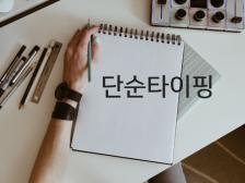 한국어/영어 단순 타이핑해드립니다.