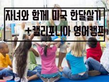아이와 함께하는 특별한 미국한달살기  자녀의 캘리포니아 영어캠프 계획해드립니다.