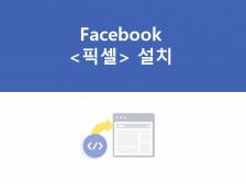페이스북 픽셀 설치 도와드립니다.