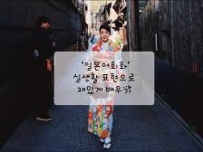 [일본어 회화수업] 문법이 아닌 실생활 표현문장을 통해 재미있게 배우는 레슨드립니다.