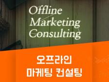 오프라인 마케팅 컨설팅 - 연봉 1억 1인기업, 그남자가 직접 컨설팅 해드립니다.