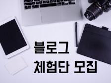 <블로그마케팅> 크몽입점기념 1+1 SNS 체험형 광고드립니다.