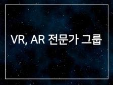 석사과정 이상 VR, AR, 모션인식 전문가 그룹이 프로그램제작해드립니다.