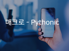 Python 업무 매크로 만들어드립니다.