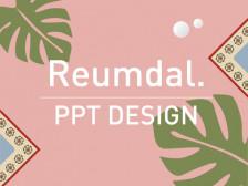 깔끔&세련된 PPT 제작)  Reumdal Studio 기획이 돋보이는 PPT 제작드립니다.