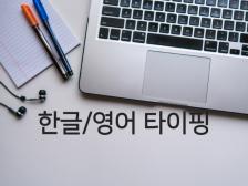 한글/영어/타이핑 빨리 해드립니다.