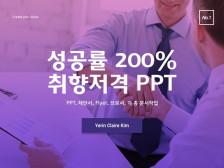 [성공률 200% PPT] 고객 맞춤형 빠른 스피드 최고의 퀄리티를 보장드립니다.