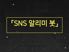 SNS·블로그·뉴스 알리미 봇을 만들어드립니다.