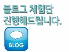 블로그 체험단 진행해드립니다.