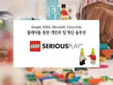 레고 플레이를 통한 자기 개발, 팀 문제해결 혁신 솔루션드립니다.