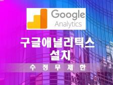구글 애널리틱스 코드세팅 설치해드립니다.