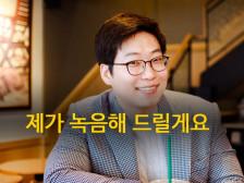 """""""정말 빨리! 고퀄로"""" 크몽 최초 성우가 녹음해드립니다."""