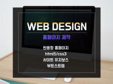 웹표준/반응형/부트스트랩을 활용한 고급진 웹사이트 디자인 및 퍼블리싱해드립니다.