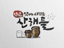 고퀄리티 상업용 캘리그라피 제작 해드립니다.