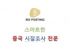 중국 전문 컨설팅회사입니다. 중국 시장조사, 법인설립, 비즈니스매칭 해드립니다.