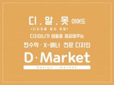[D Market] 내가 고르는 디자인! 전문 디자이너가 현수막 / X배너 디자인 해드립니다.