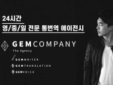[24H Agency]중국어/번역/작문/에세이/논문/요약/교정/녹취/수정/풀이해드립니다.