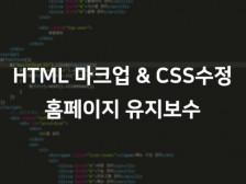 HTML마크업.CSS수정을 도와드립니다.