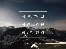 영어 번역의 궁극—저렴하고 자연스러운 영한 번역해드립니다.