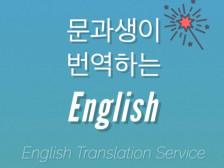 미국출신 문과생이 빠르고 정확하게 영한/한영 번역해드립니다.