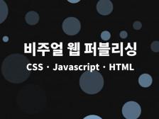 html, css, jquery, 모션 등 퍼블작업 해드립니다.