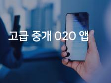 고퀄리티 중개 O2O 앱(Android, iOS)을 지금 당장 사업하실 수 있게 공급해드립니다.