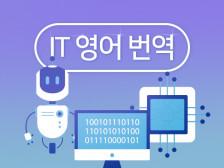 IT 기술문서 및 논문 자연스럽게 번역해드립니다.