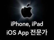 iOS iPhone iPad 아이폰 앱 만들어드립니다.