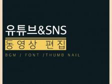 유튜브/영상/편집/예능/자막/SNS 영상제작스튜디오에서 저렴하게 제작해드립니다.