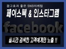 페이스북&인스타 동시! 초나노직접 타겟팅 !! 내가 하고싶은곳에 직접타겟팅!!드립니다.