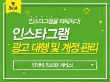 인스타그램 한국인 계정 컨설팅 및 관리/광고 대행 해드립니다.