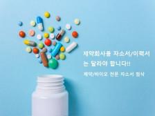 [제약회사 온라인 자소서 첨삭] 제약/바이오 회사 전문 자소서 첨삭해드립니다.